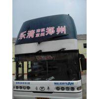 郑州到绍兴新罗天台临海路桥雁荡山乐清柳市温州瑞安大巴车