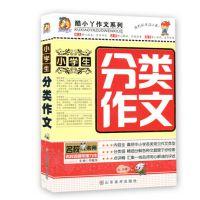 小学生分类作文精品大全(新编彩图版) 酷小丫系列书籍作文