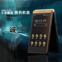 送礼佳品港版W2015土豪金双模双卡双待商务翻盖智能手机CDMA低价
