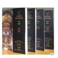古代经注古教父圣经注释教父著作 旧约版新 6本1套