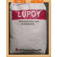 供应PC LG化学 1303-10/聚碳酸酯/Polycarbonate/苏州现货出售