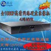 供应聪安 4路NVR 四路1080P百万高清网络硬盘录像机 监控主机 onvif