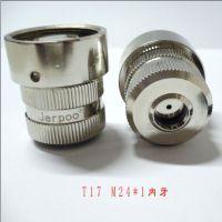 北京佳润宝A17水流转换型雾化节水器 喷雾节能水嘴