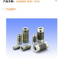 三木超高刚性BAUMANN FLEX MF型号联轴器