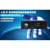 供应杰特康4路IP网络高清同轴传输器发射端 监控网络摄像头 传输器 正品直销