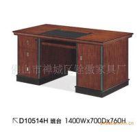 中山广州办公台阅览桌书房家具电脑桌椅 经理台