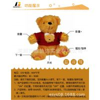 广东玩具厂直供MP3下载音乐玩具熊 儿童早教益智毛绒玩具娃娃