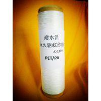 驱蚊纤维(75D/72F)、驱蚊纱线、领先同行业的高效驱蚊纤维舫柯制造