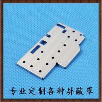 厂家专业定做生产洋白铜屏蔽罩 屏蔽框 屏蔽盖 五金冲压件 电磁铁