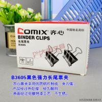 齐心B3605 长尾夹 51mm(1#)纸盒装黑色强力长尾票据夹