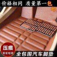 【厂家直销】压痕全包围脚垫   专车专用脚垫批发  防水汽车脚垫