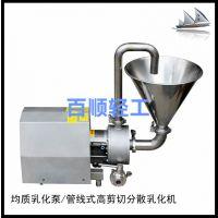 单级乳化泵 管线式乳化泵 管线式乳化机 SRH型高剪切均质乳化泵