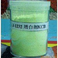 供应KCB增白剂