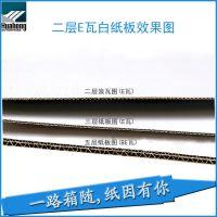 华鸿电商包装专业厂家生产三层A牛E瓦白纸板 牛皮纸板 尺寸可订制