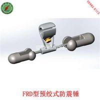 供应4D防震锤 音叉型 FRD型防震锤 4D-40-30.5