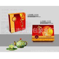厂家供应定做手工礼品纸盒 化妆品彩盒 免费设计精美时尚月饼彩盒