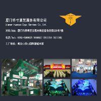 供应厦门9.8投洽会展台指定设计搭建商