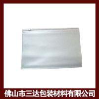 供应优质PVC包装袋 带塑料拉链 封口方便 可定制尺寸 丝印LOGO