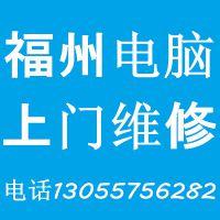 上海新苑、南门、加洋路、西洋路、交通路、茶亭、中亭街等电脑上门维修