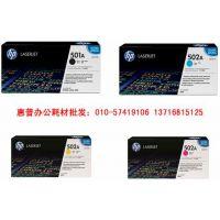供应惠普HPQ6470A-6473A硒鼓 惠普HP3800打印机硒鼓