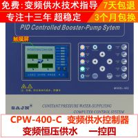 CPW400-C变频无负压/恒压供水控制器 变频供水设备 自动给水系统 变频调速二次供水设备 1控4