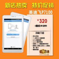 美迪飞P7100 7寸大屏电脑式一体安卓智能双卡双待手机