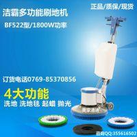 特价!洁霸洗地机BF522 工业多功能刷地机 酒店宾馆地毯清洗机!