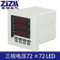 供应 数显电压测量仪表 章明电气厂家生产ZH194-V