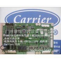 CARRIER开利中央空调主板32GB500182EE/开利中央空调配件/主板