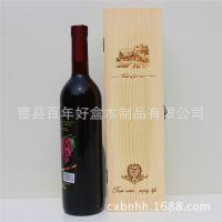 红酒木盒手提单只红酒盒红酒包装盒 高档红酒礼盒质量保证精品