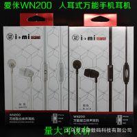 爱侎 WN200手机万能耳机批发 入耳式 迷你型 兼容苹果三星小米N95