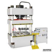专业生产200吨液压机 液压机厂家 液压机型号