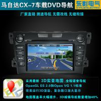 全国热销马自达CX-7车载DVD导航仪一体机 4S店专供CX7导航仪