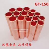 凤凰GT-150mm2平方铜管接头直接管 连接线管紫铜直通型接线端子