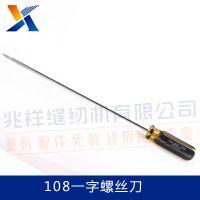 广州兆祥 108一字螺丝刀 工业缝纫机配件 辅件 零件