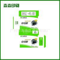 公司直销 电动车充电器纸盒 创意充电器包装盒 可加工定制