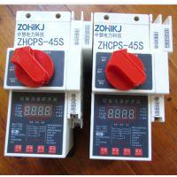 供应中慧ZHCPS-45控制与保护开关