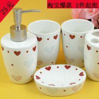 红色爱心陶瓷卫浴五件套 欧式浴室用品套件 38妇女节礼物礼品
