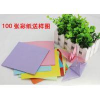 100张/包宝宝儿童剪纸彩色折纸 专用纸批发 幼儿园手工制作纸批发