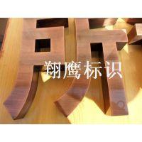 制作优质精品铜字 不锈钢铜字招牌设计