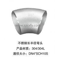 苏州昆山吴江无锡304不锈钢长半径45弯头不锈钢304弯头焊接丝口法兰