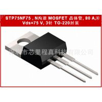 ST原装正品 STP75NF75 , N沟道 MOSFET 晶体管, MOSFET场效应管