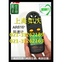 SMART/希玛AR816+迷你型风速计|AR816+
