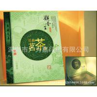 深圳工厂定制加工优质产品展示盒、彩盒、专供各种精美茶叶礼品盒