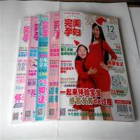 孕期 育儿 怀孕 过刊大量批发 完美孕妇杂志