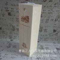 单支红酒盒 木制 厂家专业定做红酒礼盒 松木原色红酒包装盒