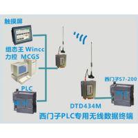 供应西门子PLC专用无线通讯终端