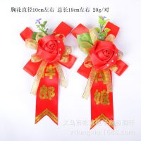 FG-X36结婚婚庆喜庆用品批发 纯手工绸布高档伴郎伴娘结婚胸花
