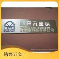 深圳市铭兴五金专业制作金属标牌,不锈钢铭牌