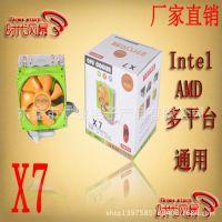 厂家直销时代风暴X7电脑散热风扇 主板CPU风扇 英特尔AMD通用批发
